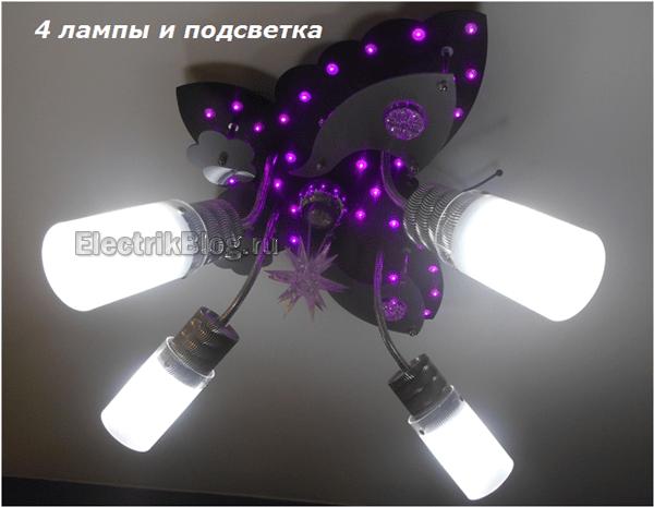 4 лампы и подсветка