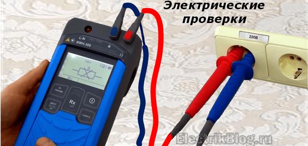 Электрические проверки