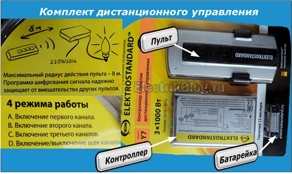 Комплект дистанционного управления