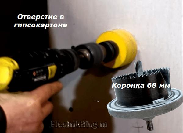 Коронка 68 мм