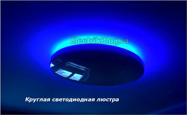 Круглая светодиодная люстра