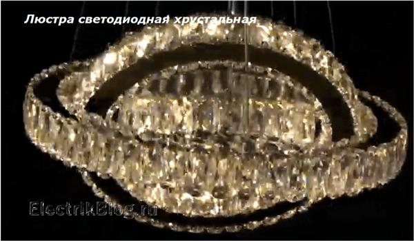 Люстра хрустальная светодиодная