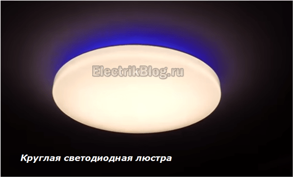 Люстра светодидная круглая
