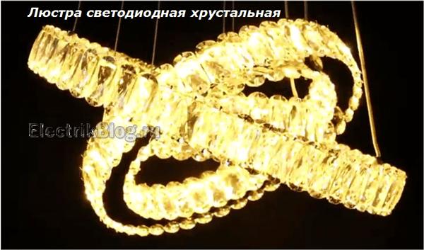 Люстра светодиодная кольцами