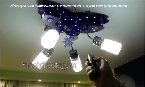 Люстра светодиодная потолочная с пультом управления