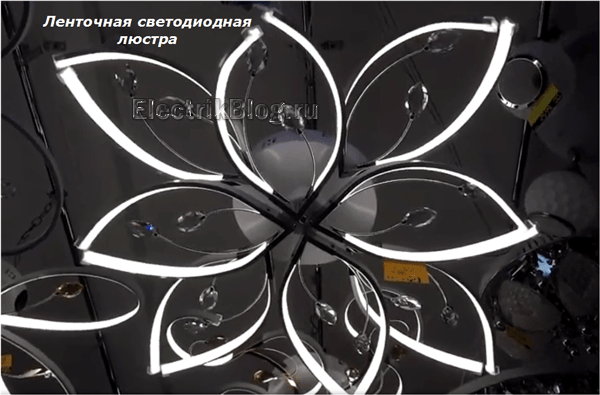 Люстра цветком