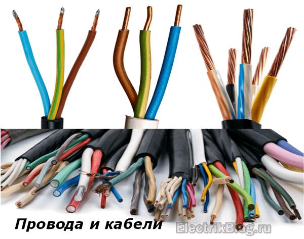 Провода и кабели