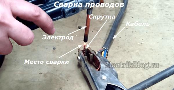 Сварка проводов