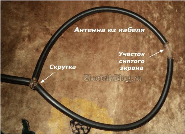 Антенна из кабеля