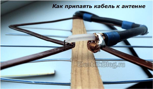 Как припаять кабель к антенне