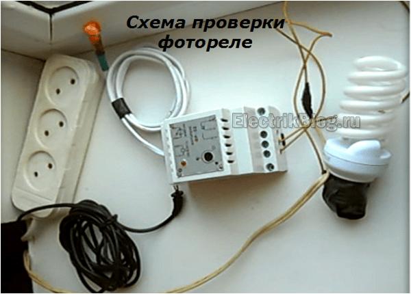 Как проверить фотореле