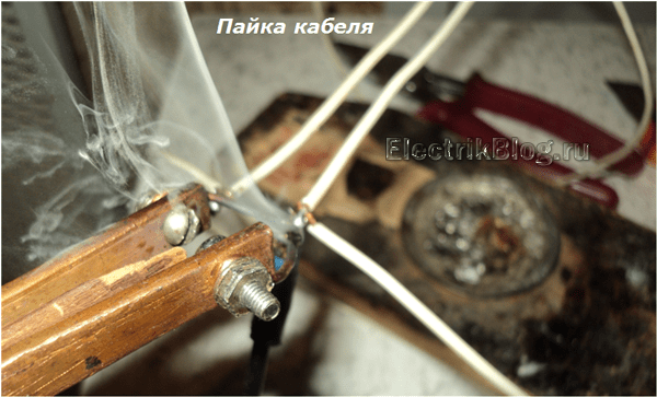 Пайка кабеля
