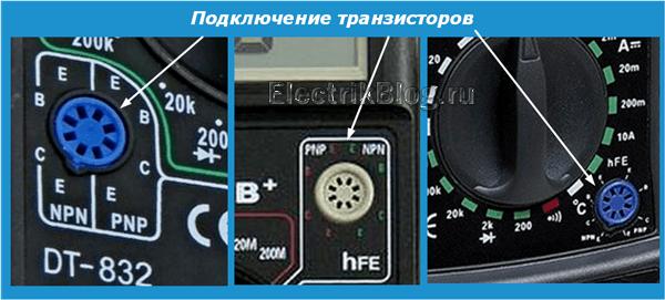 Подключение транзисторов