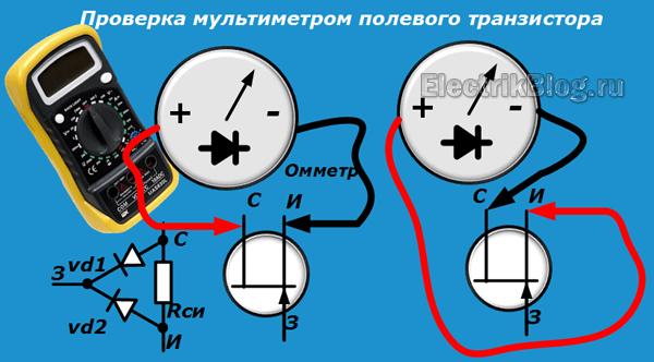 Проверка мультиметром полевого транзистора