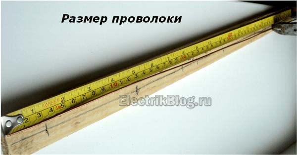 Размер проволоки