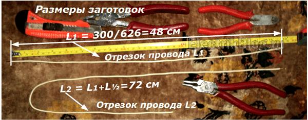 Размеры заготовок