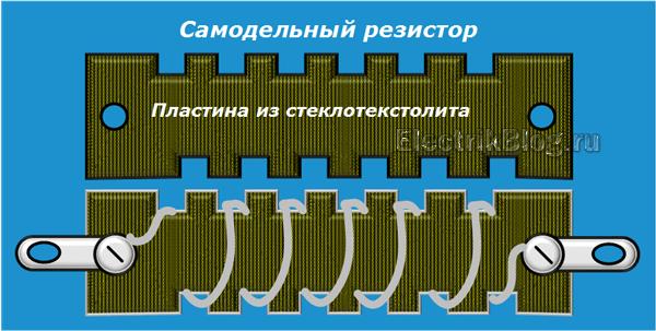 Самодельный резистор