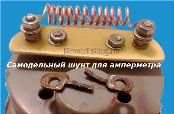 Самодельный шунт для амперметра