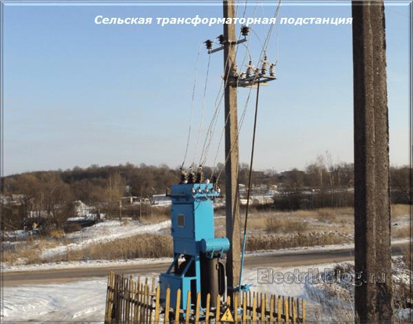 Сельская трансформаторная подстанция