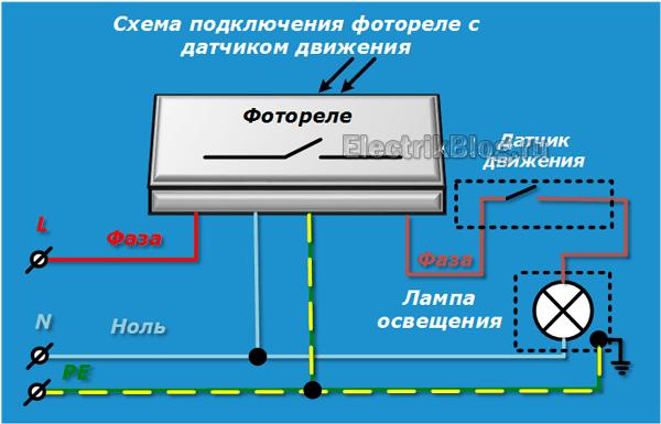 Схема с датчиком движения