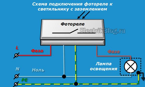 Схема включения фотореле