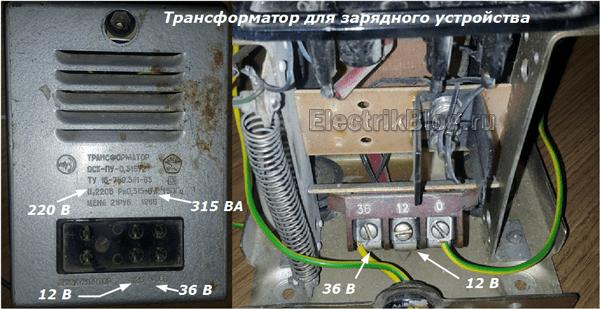 Трансформатор для зарядного устройства