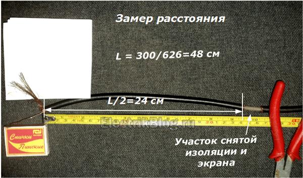 Замер расстояния