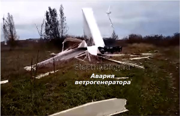 Авария ветрогенератора