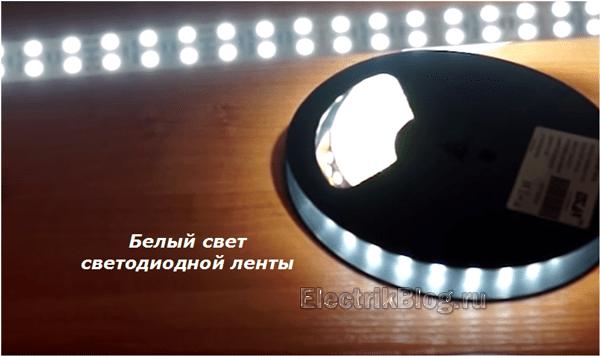 Белый свет светодиодной ленты
