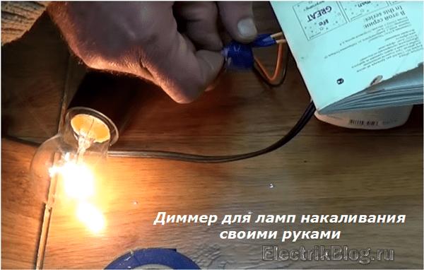 Диммер для ламп накаливания своими руками