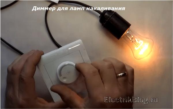 Диммер для ламп накаливания