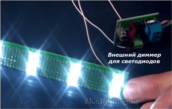 Диммер для светодиодов