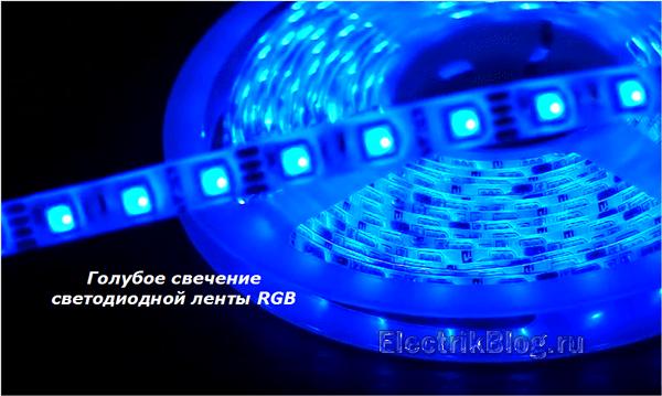 Голубое свечение