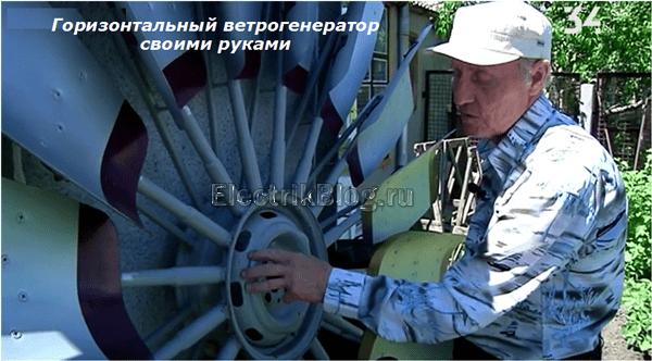 Горизонтальный ветрогенератор своими руками