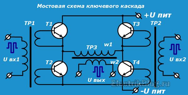 Мостовая схема