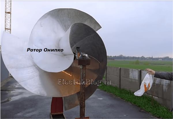 Ротор Онипко