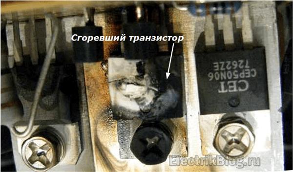 Сгоревший транзистор