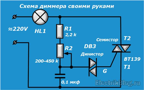 Схема диммера своими руками