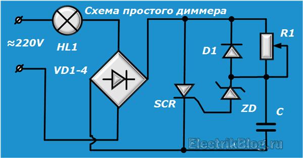 Схема простого диммера
