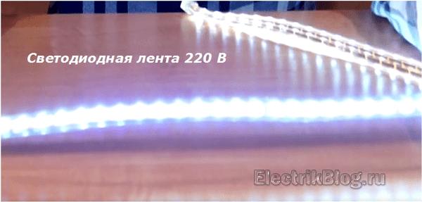 Светодиодная лента 220 В
