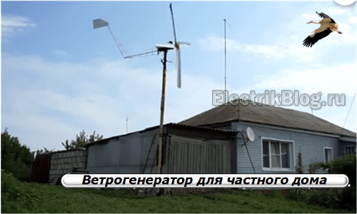 Ветрогенератор для частного дома своими руками: где деньги?