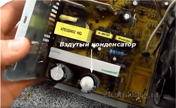 Вздутый конденсатор