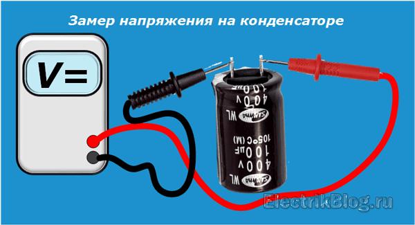 Замер напряжения на конденсаторе