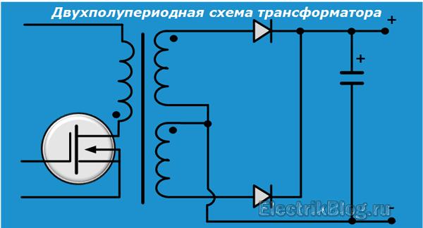 Двухполупериодная схема