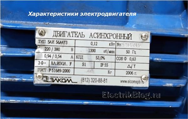 Характеристики электродвигателя