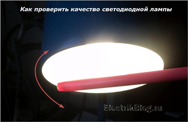 Как проверить качество светодиодной лампы