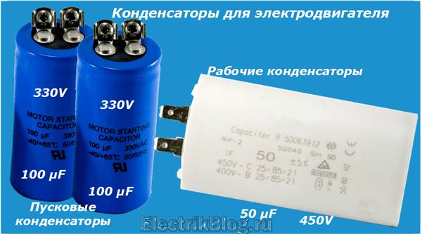 Конденсаторы для электродвигателя