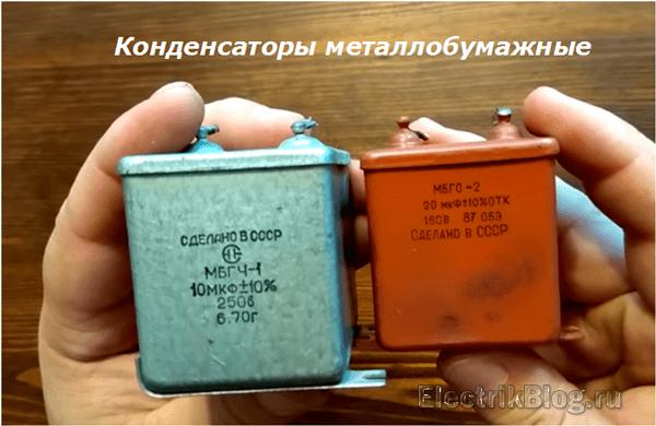 Конденсаторы металлобумажные