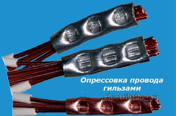 Опрессовка провода гильзами