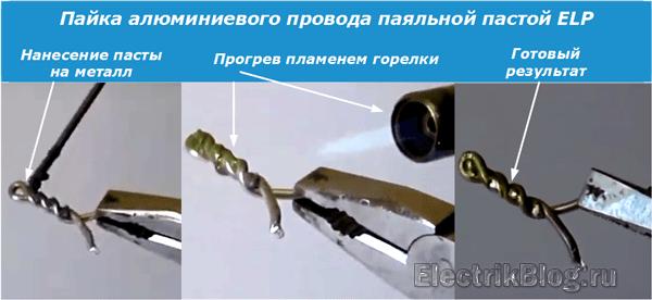 Пайка алюминиевого провода